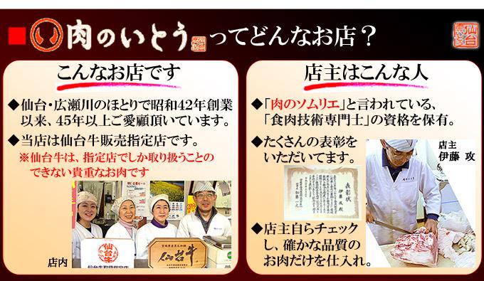 肉のいとうってどんなお店?創業50年の仙台牛老舗です。仙台牛販売指定店です。