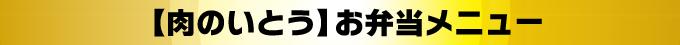 【肉のいとう】お弁当メニュー