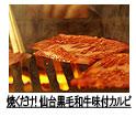 仙台黒毛和牛特製味付カルビ