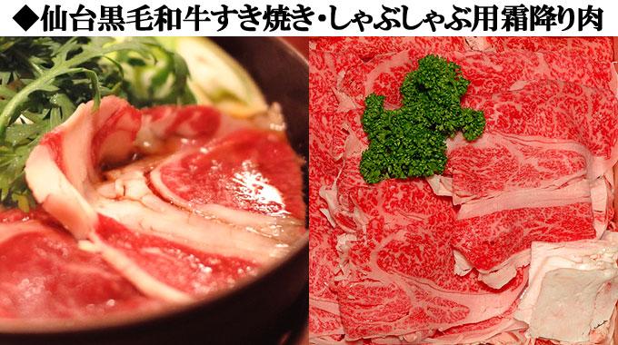 仙台牛霜降りカルビ、仙台黒毛和牛すき焼きしゃぶしゃぶ肉!4月のお買い得商品