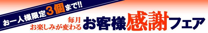 仙台牛ステーキや黒毛和牛すき焼き肉がお買い得!毎月変わるお客様感謝フェア