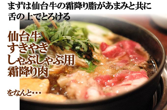 仙台牛すき焼きしゃぶしゃぶ肉写真