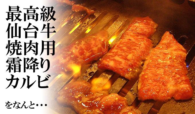 仙台牛焼肉用霜降りカルビがなんと・・・