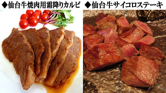 仙台牛霜降りカルビ、仙台牛サイコロステーキ写真