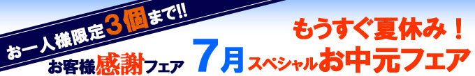 7月は仙台牛味付けカルビ、仙台牛ランプステーキが30%OFF