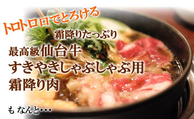 仙台牛霜降りすき焼きしゃぶしゃぶ肉もなんと