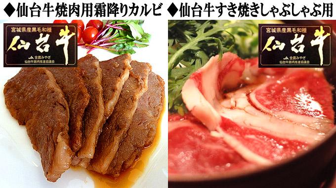 12月は仙台牛霜降りカルビ、仙台牛すきやきしゃぶしゃぶが30%OFF
