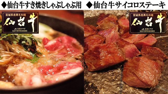 仙台牛サイコロステーキ、仙台牛すきやきしゃぶしゃぶ写真