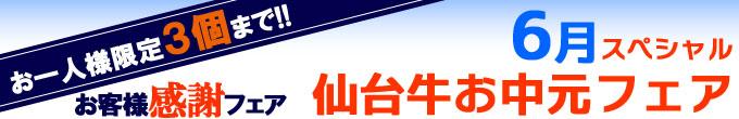 6月は仙台牛霜降りカルビ、仙台牛サイコロステーキが20〜30%OFF