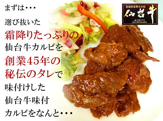 まずは、仙台牛味付けカルビをなんと