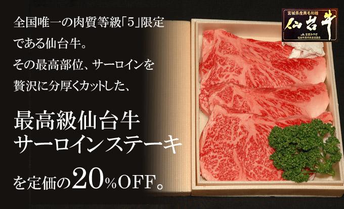 全国唯一の肉質等級「5」限定 である仙台牛