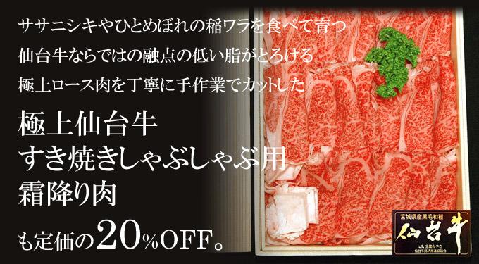 極上仙台牛 すき焼きしゃぶしゃぶ用 霜降り肉 も定価の20%OFF