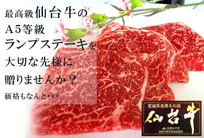 最高級仙台牛ランプステーキを大切な先様に贈りませんか?