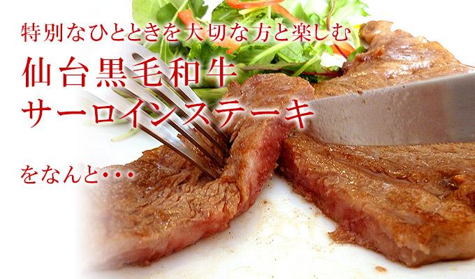 仙台黒毛和牛サーロインステーキを大切な先様に贈りませんか?