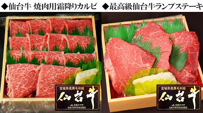 1仙台牛焼肉用霜降りカルビ・最高級仙台牛ランプステーキ