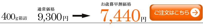 仙台牛すき焼きしゃぶしゃぶ400g7440円注文ボタン