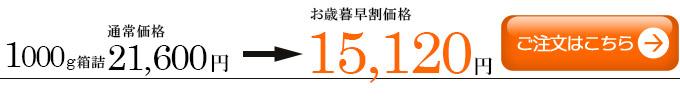仙台牛すき焼きしゃぶしゃぶ1000g15120円注文ボタン