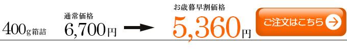 仙台黒毛和牛すき焼きしゃぶしゃぶ400g5360円注文ボタン