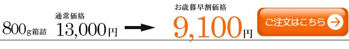 仙台黒毛和牛すき焼きしゃぶしゃぶ800g9100円注文ボタン