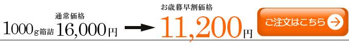 仙台黒毛和牛すき焼きしゃぶしゃぶ1000g11200円注文ボタン