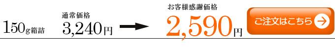 仙台牛味付けカルビ150g2590円注文ボタン