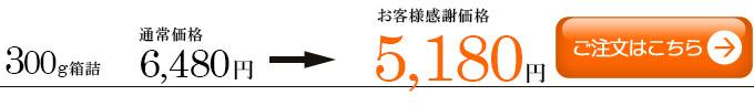 仙台牛味付けカルビ300g5180円注文ボタン