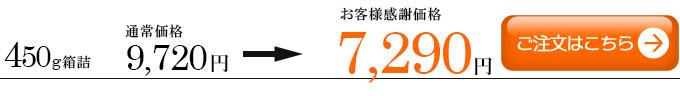 仙台牛味付けカルビ450g7290円注文ボタン