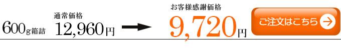 仙台牛味付けカルビ600g9720円注文ボタン