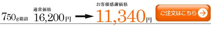 仙台牛味付けカルビ750g11340円注文ボタン