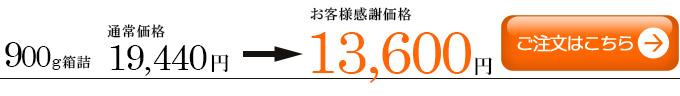 仙台牛味付けカルビ900g13600円注文ボタン