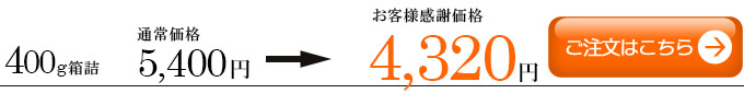 A5限定仙台牛切り落とし400g4320円注文ボタン