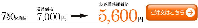 杜の都仙台名物 肉厚牛たん750g5600円注文ボタン