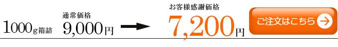 杜の都仙台名物 肉厚牛たん1000g7200円注文ボタン
