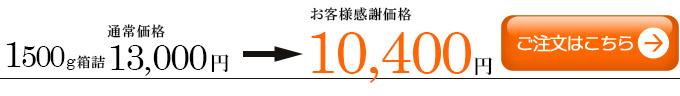 杜の都仙台名物 肉厚牛たん1500g10400円注文ボタン