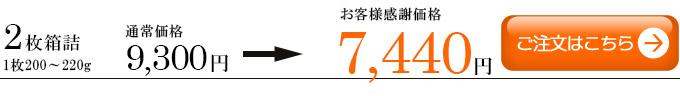 仙台牛サーロインステーキ2枚7440円注文ボタン