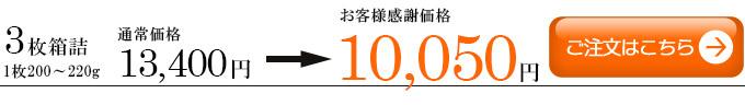 仙台牛サーロインステーキ3枚10050円注文ボタン