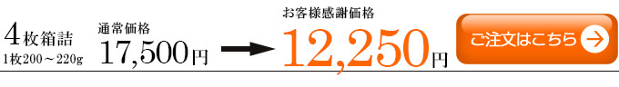 仙台牛サーロインステーキ4枚12250円注文ボタン