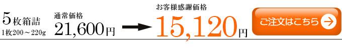 仙台牛サーロインステーキ5枚15120円注文ボタン