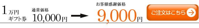仙台牛お肉のギフト券1万円分注文ボタン