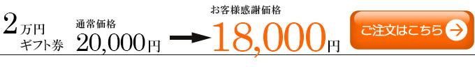 仙台牛お肉のギフト券2万円分注文ボタン