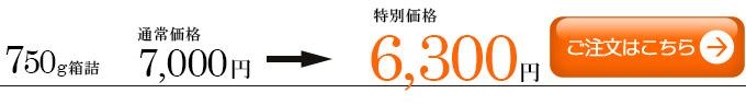 杜の都仙台名物 肉厚牛たん750g6300円注文ボタン