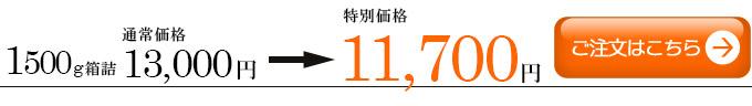 杜の都仙台名物 肉厚牛たん1500g11700円注文ボタン