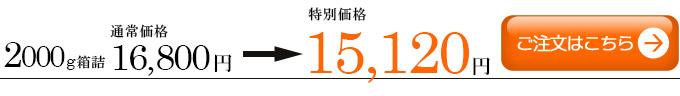 杜の都仙台名物 肉厚牛たん2000g15120円注文ボタン