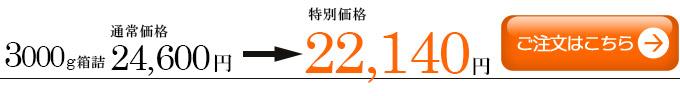 杜の都仙台名物 肉厚牛たん3000g22140円注文ボタン