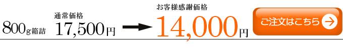 仙台牛霜降りカルビ800g14000円注文ボタン