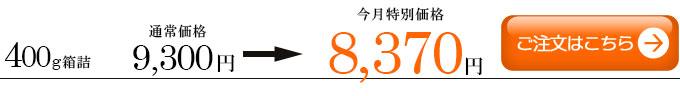 仙台牛すき焼きしゃぶしゃぶ400g注文ボタン