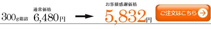 仙台牛味付けカルビ300g注文ボタン