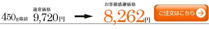 仙台牛味付けカルビ450g注文ボタン