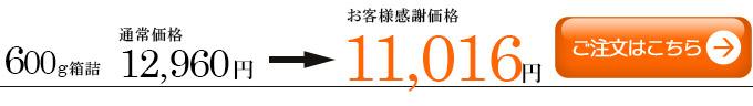 仙台牛味付けカルビ600g注文ボタン