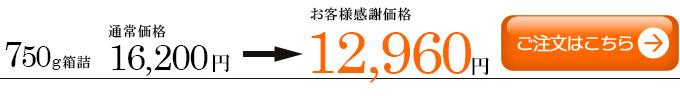 仙台牛味付けカルビ750g注文ボタン